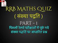 RRB Maths Quiz Part - 1 ( संख्या पद्धति )