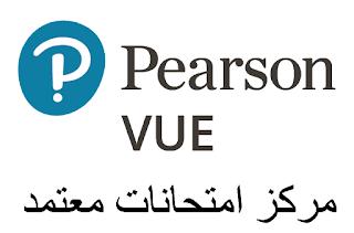 منصة بيرسون للامتحانات الإلكترونية للصف الأول والثاني الثانوي