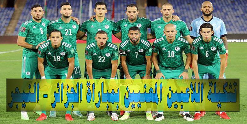 الجزائر النيجر   التشكيلة التي سيعتمدها الناخب الوطني بلماضي لمباراة الجزائر - النيجر+Live-Algérie-Niger+التشكيلة الاساسية الجزائر النيجر +الجزائر,النيجر,مباراة تصفيات المونديال,تاريخ المواجهات,مونديال قطر,2021,الجزائر جيبوتي,الجزائر النيجر ذهاب,النيجر الجزائر اياب,نيامي,ملعب البليدة,توقيت المباراة,الجمعة 8 اكتوبر,الثلاثاء 12 اكتوبر,محرز,القنوات الناقلة,تردد الأرضية,الجزائر بوركينافاسو,المغرب,تبون,قطع العلاقات,سفير الجزائر بفرنسا,تصريحات ماكرون المسيئة,طرد السفير الفرنسي,الجزائر أمة,الجزائر قبل الاستعمار,الاحتلال الفرنسي,تركيا,الثورة,أردوغان يرد على ماكرون,رشق ماكرون بالبيض,صفعة,2022,#DZ