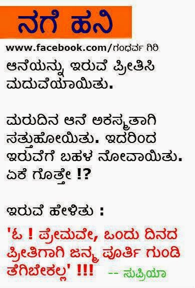 Funny Quotes In Kannada