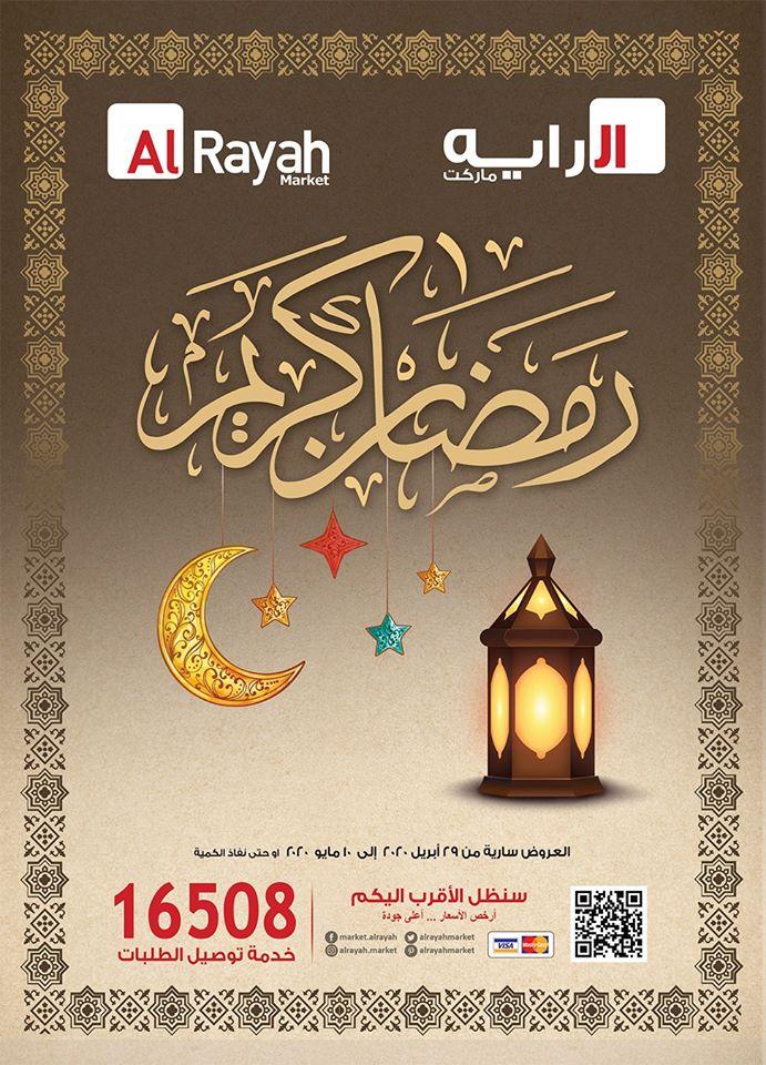 عروض الراية ماركت رمضان من 30 ابريل حتى 10 مايو 2020 جميع الفروع