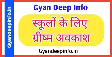 https://www.gyandeepinfo.in/2021/04/summer-holidays-for-schools.html