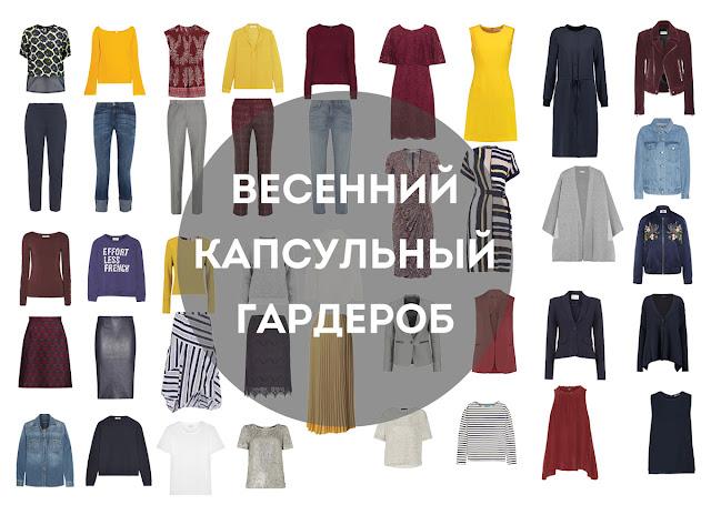 Весенний капсульный гардероб 2016