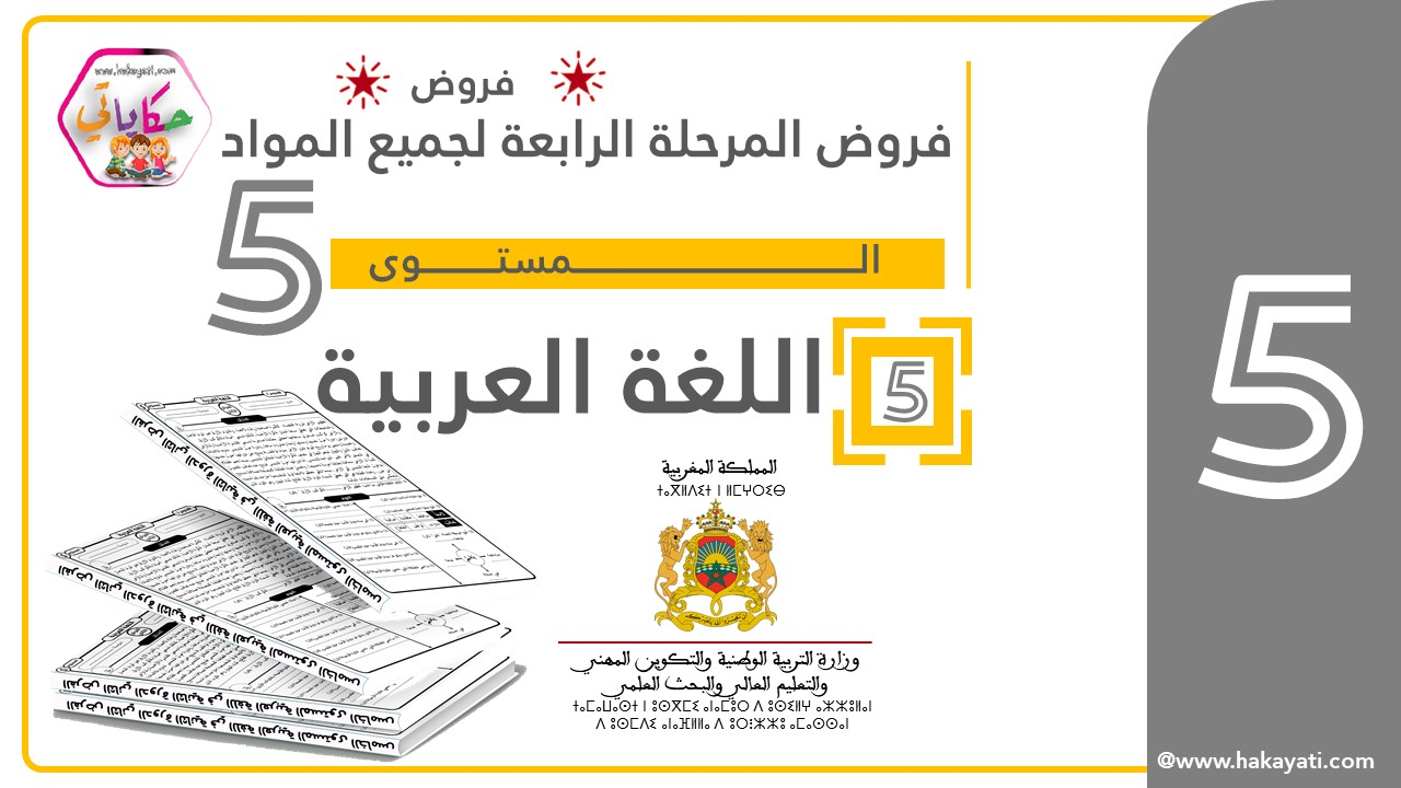فرض اللغة العربية للمرحلة الرابعة للمستوى الخامس