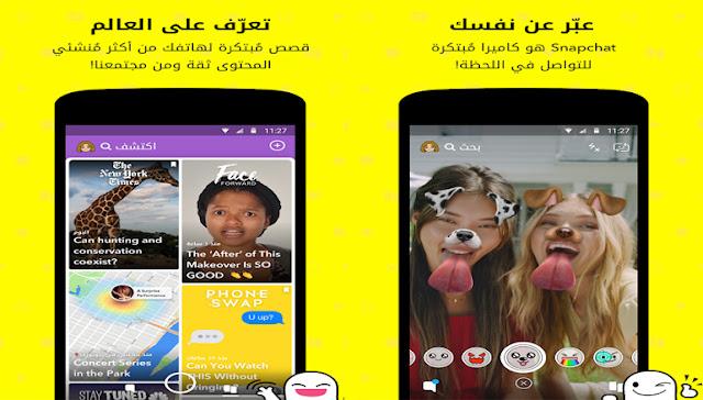 تحميل تطبيق Snapchat - سناب شات اندرويد بلا مقابل لمشاركة الرسائل المصورة