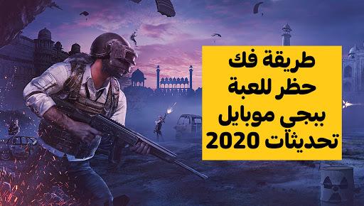 ببجي مهكرة 2020