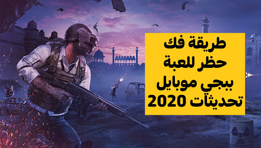 هاك ببجي لايت pc 2020