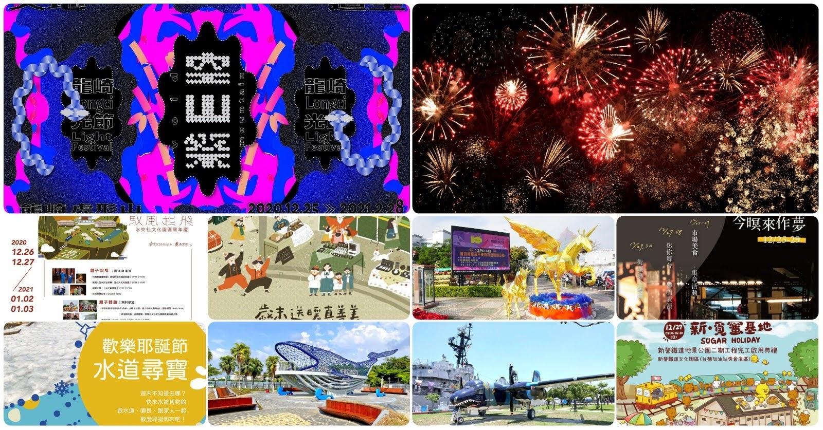 [活動] 2020/12/25-/12/27|台南週末活動整理|本週末資訊數:106