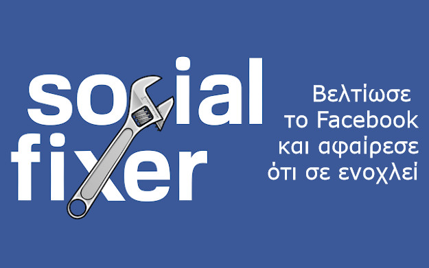 Social Fixer - Κάνε καλύτερο το Facebook προσθέτοντας απίθανες λειτουργίες
