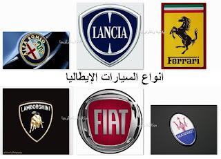 انواع السيارات الإيطاليا,شعار انواع السيارات الإيطاليا,شعار السيارات الإيطاليا