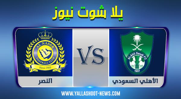 مشاهدة مباراة الأهلي السعودي والنصر بث مباشر اليوم27-10-2020 كأس خادم الحرمين الشريفين