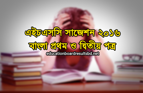 HSC Suggestion 2016 - Bangla 1st Paper and 2nd Paper