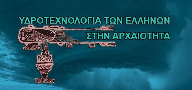 Υδροτεχνολογία των Ελλήνων στην αρχαιότητα