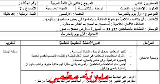جاذاذات الوحدة الثانية كتابي في اللغة العربية المستوى الثاني