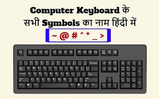 keyboard symbols list, Computer keyboard key explanation, Alt codes list (all symbol codes), Special Characters Name, keyboard symbols names list, computer keyboard symbols names