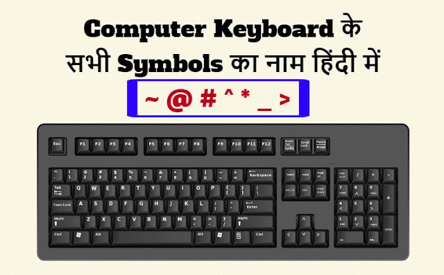 keyboard symbols list, Computer keyboard key explanation, Alt codes list (all symbol codes), Special Characters Name, keyboard symbols names list, computer keyboard symbols names