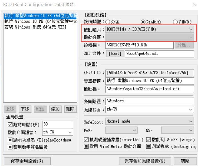 taiwin: 製作 USB Legacy /UEFI 雙啟動隨身碟