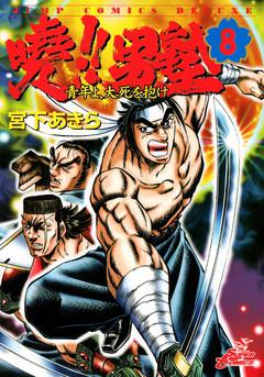 Akatsuki!! Otokojuku - Seinen yo, Taishi wo Idake Manga