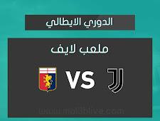 نتيجة مباراة يوفنتوس وجنوى اليوم الموافق 2021/04/11 في الدوري الايطالي