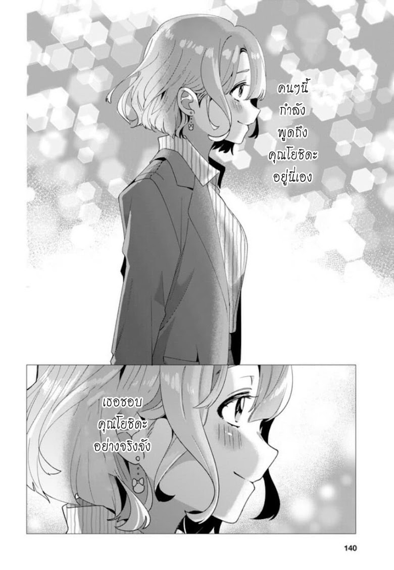 Hige wo Soru. Soshite Joshikousei wo Hirou - หน้า 14