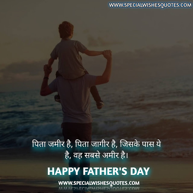 Fathers Day Wishes in English