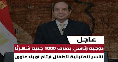 لأول مرة في مصر .. توجيه رئاسى بصرف 1000 جنيه شهرياً للأسر المتبنية لأطفال أيتام أو بلا مأوي