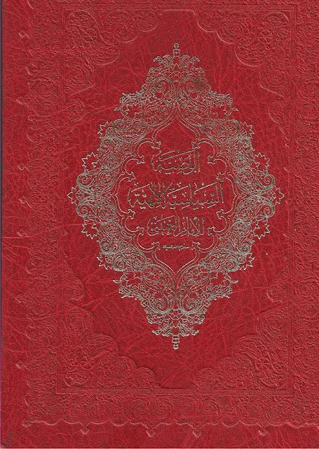 Alquran dicetak dalam rangka menyebarkan agama Wahabi?