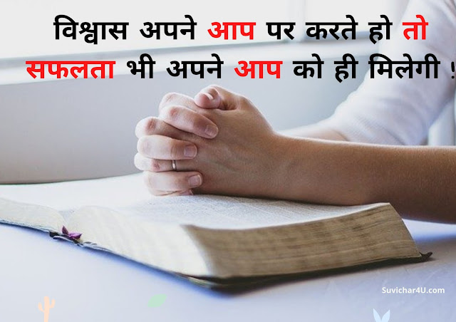 Beleive Quotes in Hindi