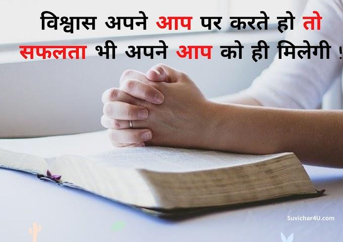 सुविचार इन हिंदी   Suvichar and Anmol Vachan in Hindi
