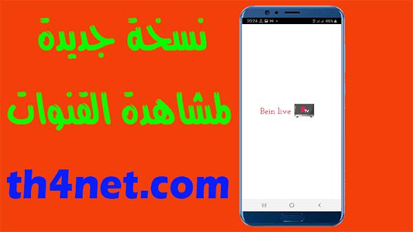 تحميل تطبيق beIN LIVE لمشاهدة القنوات على الهاتف مجانا 2021
