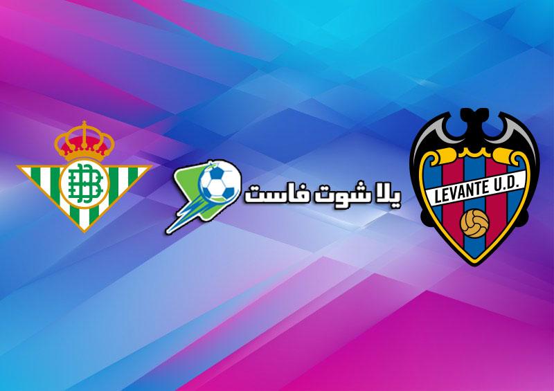 مشاهدة مباراة ليفانتي وريال بيتيس بث مباشر اليوم الأحد 28-06-2020