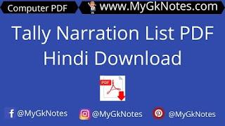 Tally Narration List PDF Hindi Download