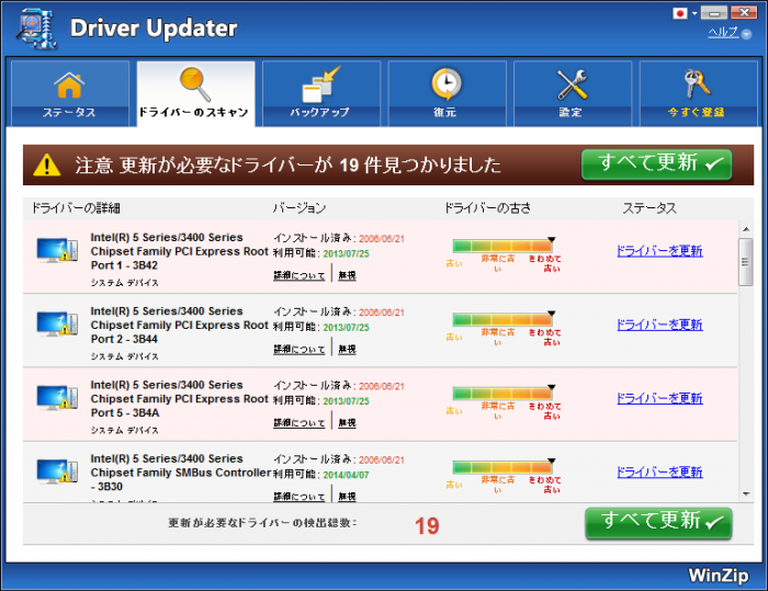 Free Download Winzip Driver Updater With Crack - ordererogon