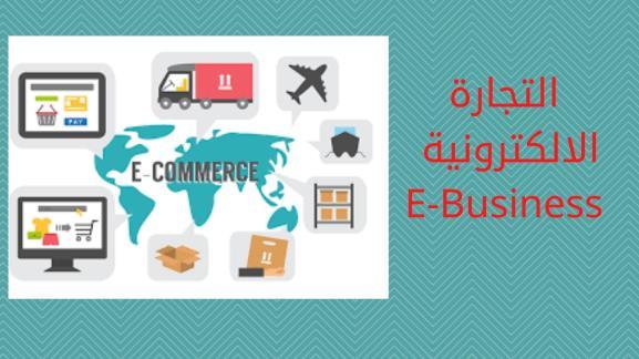 التجارة الالكترونية E-Business