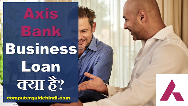 Axis Bank Business Loan क्या है?