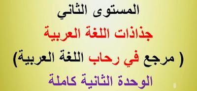 جذاذات الوحدة الثانية في رحاب اللغة العربية  المستوى الثاني المنهاج الجديد