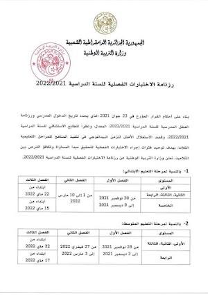 وزارة التربية الوطنية تعلن عن موعد الاختبارات الفصلية للسنة الدراسية 2021-2022