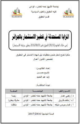 مذكرة ماستر: المزايا المستحدثة في تحفيز الاستثمار بالجزائر (من خلال القانون (16/ 09) المؤرخ في: 03/ 08/ 2016 يتعلق بترقية الاستثمار) PDF