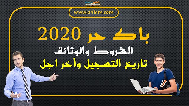 باك حر 2020 | الشروط والوثائق | تاريخ التسجيل وآخر اجل