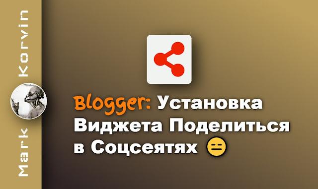HTML Кнопки Соцсетей для Сайтов и Блогов - Виджет, Плагин
