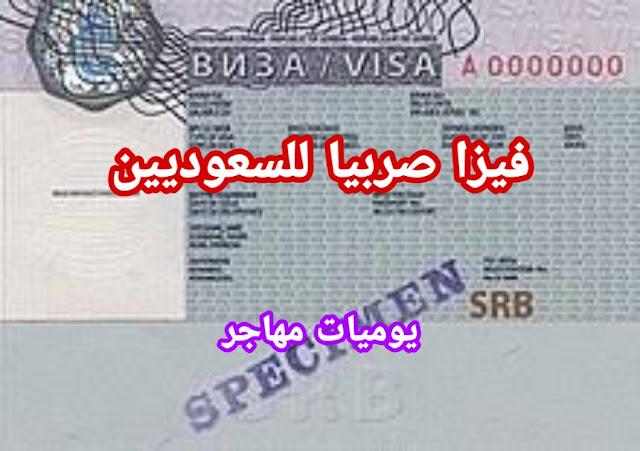 فيزا صربيا السياحية للسعوديين و المقيمين في السعودية