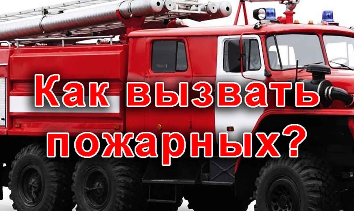 Как вызвать пожарных