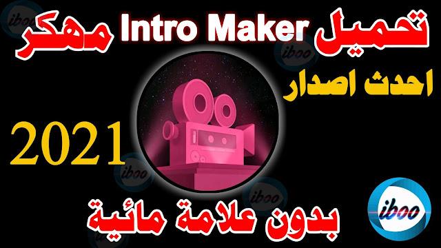 تحميل Intro Maker مهكر احدث اصدار 2021 للاندرويد