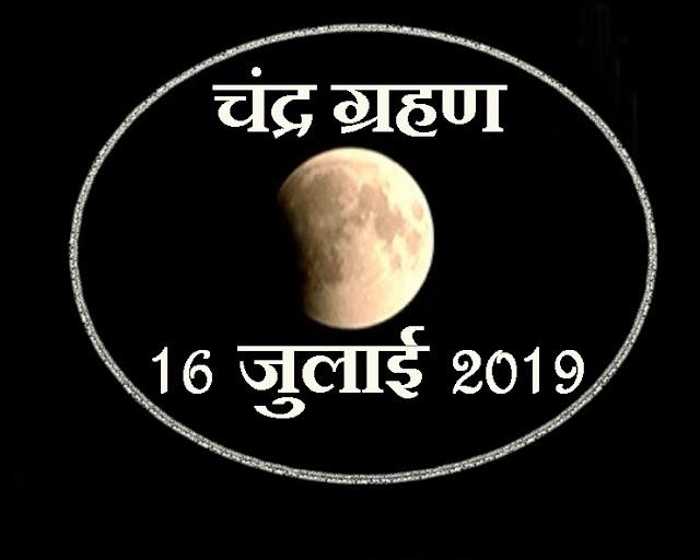खंडग्रास चंद्र ग्रहण आज , 4:32 से सूतक शुरू, चंद्रग्रहण रात्रि  1:32 मिनट से होगा शुरू