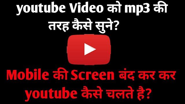How To Listen YouTube Video In MP3 Format? | यूट्यूब के विडिओ को MP3 में कैसे सुने?