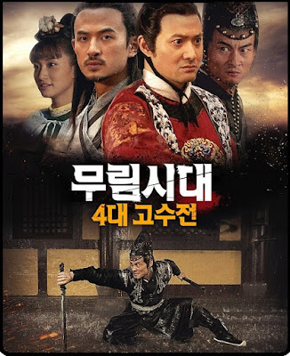 Changan Swordsmen – Mystery of God's Wrath (2016) [Dual Audio] 720p | 480p WEBRip x264 1Gb | 300Mb