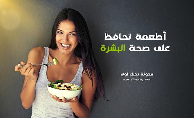 أطعمة تحافظ على صحة البشرة وعلى نقاء بشرتك