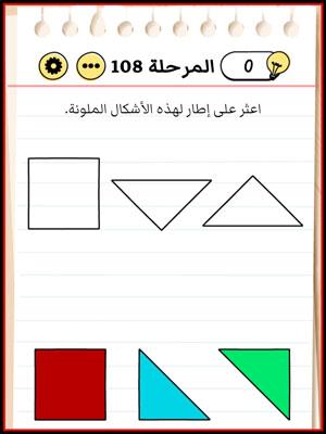 حل Brain Test المرحلة 108