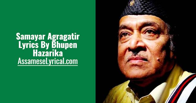 Samayar Agragatir Lyrics