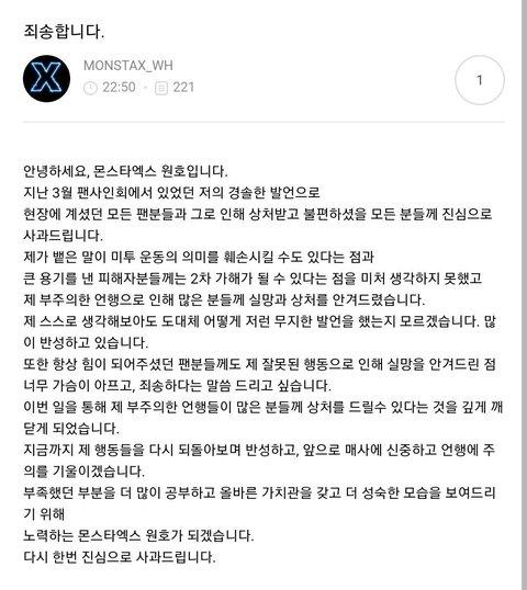 [PANN]Monsta X Wonho özür diledi